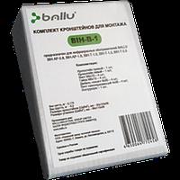Комплект кронштейнов для монтажа Ballu BIH-B-1