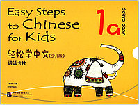 Easy Steps to Chinese for Kids. Карточки со словами 1a, фото 1