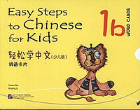Easy Steps to Chinese for Kids. Карточки со словами 1b, фото 1
