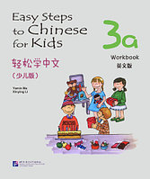 Easy Steps to Chinese for Kids. Рабочая тетрадь 3a (на английском языке)