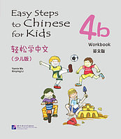 Easy Steps to Chinese for Kids. Рабочая тетрадь 4b (на английском языке)