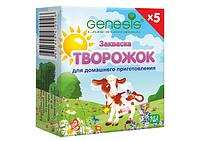 Закваска Творожок (GENESIS) (5 пакетов)