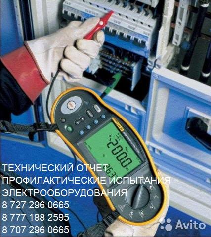 Технический отчет Профилактические испытания электрооборудования