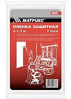 Пленка защитная  4 * 5 м, 7 мкм полиэтиленовая Matrix 88802 (002)
