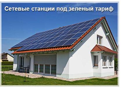 Зеленный тариф - об утверждении Правил купли-продажи электроэнергии от нетто-потребителей
