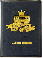 """Обложка для автодокументов """"Главный за рулем"""""""