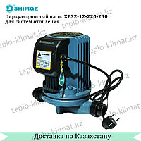 Циркуляционный насос Shimge XP32-18-230