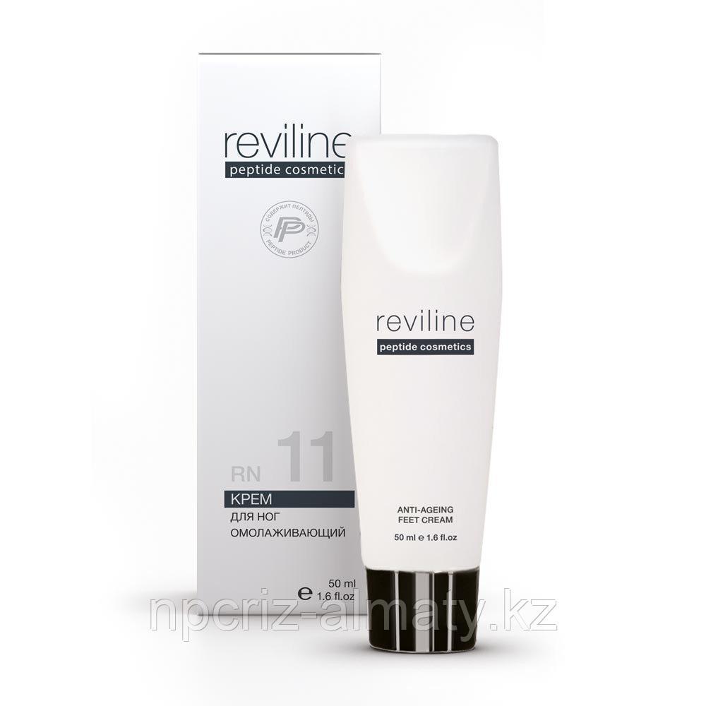 RN11 Крем для НОГ омолаживающий от варикоза с пептидами, Reviline