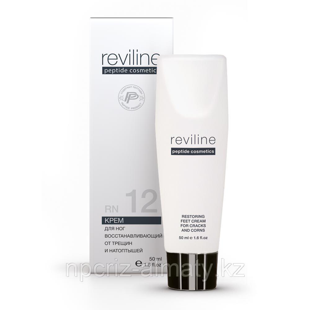 RN12 Крем для НОГ восстанавливающий от трещин и натоптышей с пептидами, Reviline