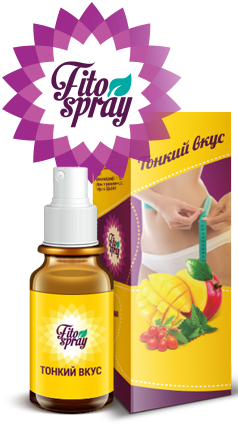Fito Spray (Фитоспрей) - спрей для похудения