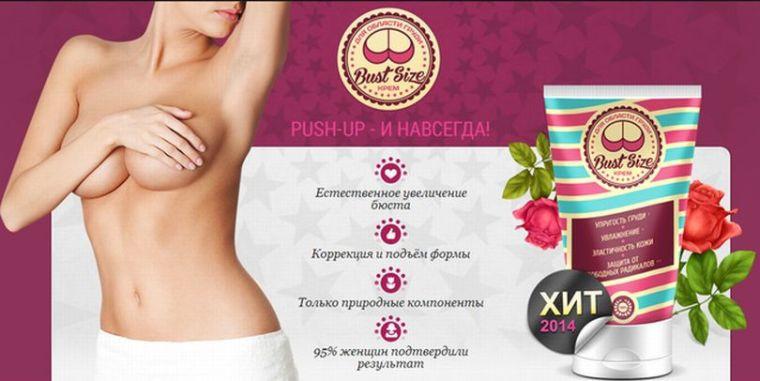 Bust Size (бюст сайз) - крем для увеличения груди