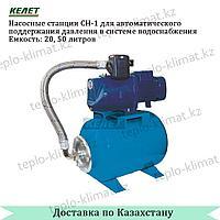 Насосная станция для поддержания давления CН-1-КЕЛЕТ-JSWm1АX-N-40-220-К-С-20
