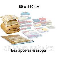Вакуумный пакет 80*110 (без ароматизатора)