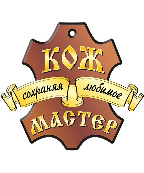 Кож-Мастер