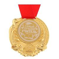 Медаль с лазерной гравировкой Самый лучший кадровик на свете, Лучший архитектор, Лучший строитель, Лучший врач