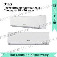Кондиционер OTEX OWM-07RP