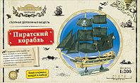 Сборная деревянная модель GOOD HAND Пиратский корабль (1:200)