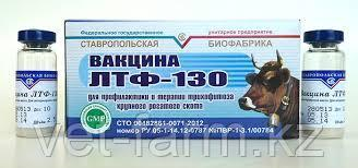 Вакцина ЛТФ-130 для профилактики и терапии трихофитоза крупного рогатого скота, 1 фл. (10 доз)