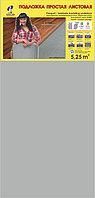 Подложка Солид листоваая Серая / 5,25м2 /1050х500х3мм