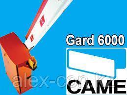 Came GARD 6000 стрела 6м интенсивный
