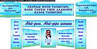 Стенды по казахскому языку и по казахской литературе  , фото 1