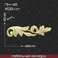 Пн-48