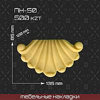 ПН-50