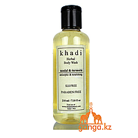 Гель для душа Сандал и Куркума без СЛС и Парабенов KHADI (Sandal & Turmeric Herbal Body Wash), 210 мл
