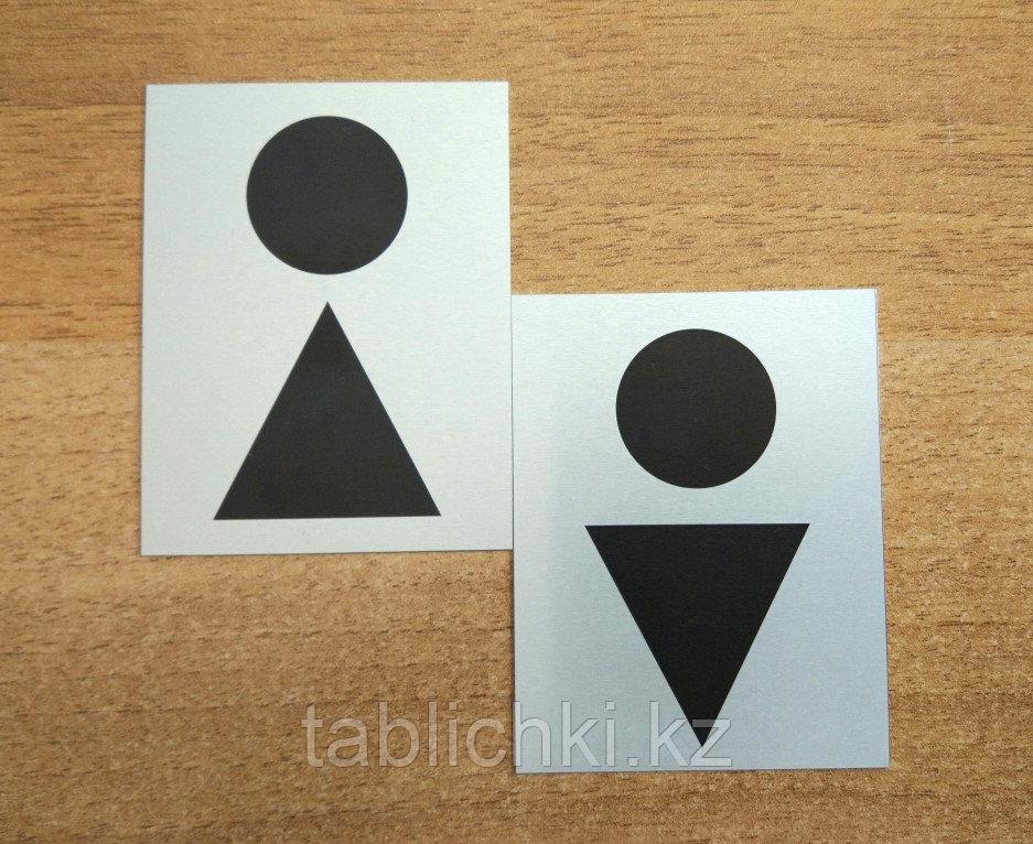 Готовые таблички на туалет. Размер 5х6 см