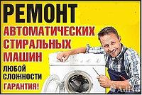 Ремонт стиральных машин в г.Рудный