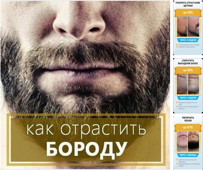 Спрей для роста бороды и щетины Professional Hair System