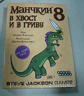 """Настольная игра """"Манчкин-8. И в хвост и в гриву""""."""