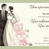 Пригласительные ,на свадьбу купить, фото 6