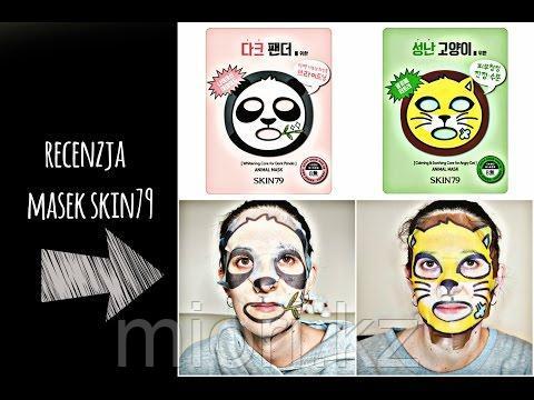 Animal Mask [Skin79]