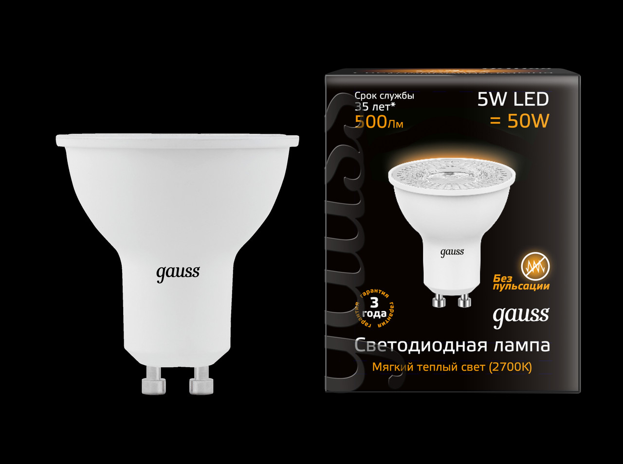 Лампа Gauss LED MR16 5W 2700K 1/10/100