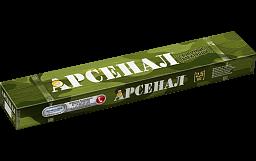 АРСЕНАЛ  МР-3  Ø 4 мм и 5 мм 2,5 кг или 5 кг