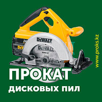 Дисковые пилы пит Black&Decker