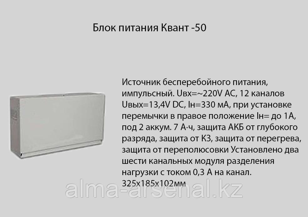 Блок питания Квант -50