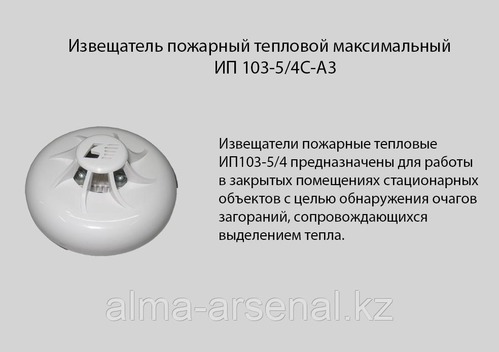 Извещатель пожарный тепловой максимальный ИП 103-5/1-В*