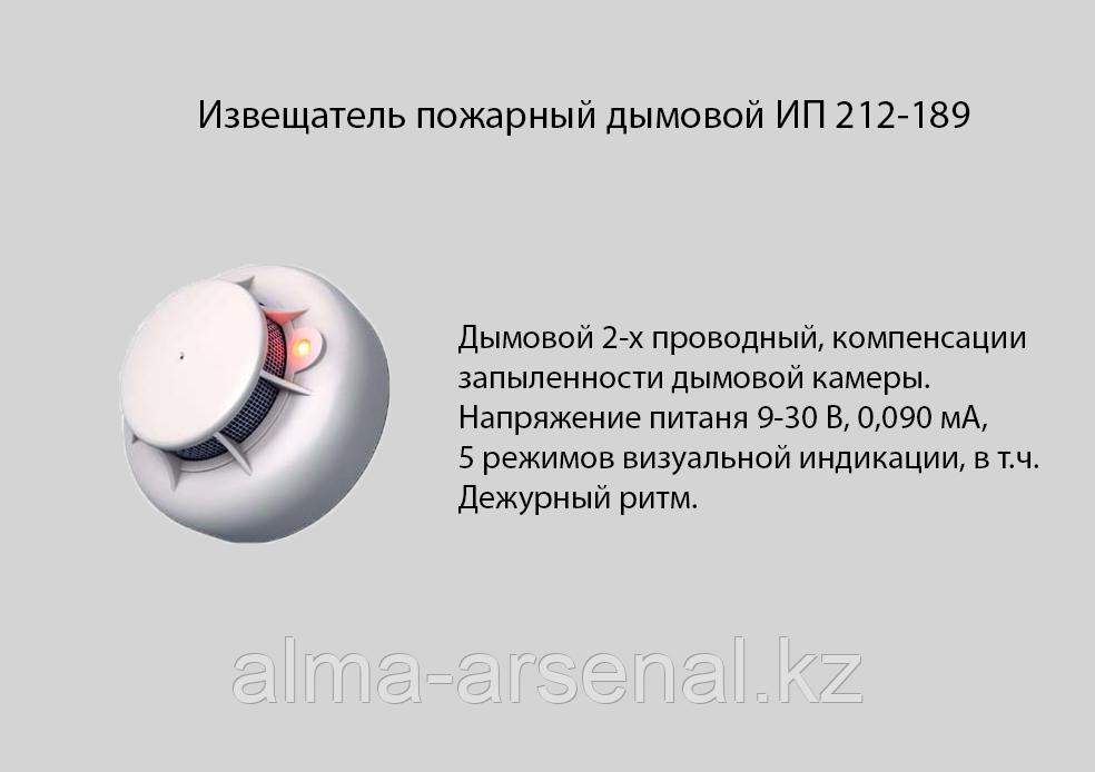 Извещатель пожарный дымовой ИП 212-189