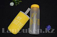 Бутылочка матовая в цветном чехле для напитков My Bottle 500 мл (май батл желтая)