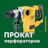 Аренда перфоратора HITACHI DH26PC