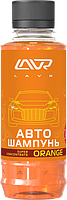 Автошампунь-суперконцентрат LAVR Auto Shampoo Super Concentrate Orange, 0,185 мл