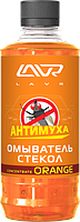 Омыватель стекол LAVR Glass Washer Anti Fly Concentrate Orange (0,12 мл, 0,33 мл, 1 л)