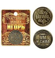 """Монета именная """"Игорь"""""""