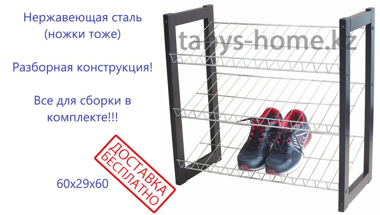 Обувница из 3-х полок Табыс LV 20380