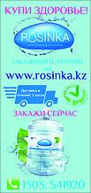 Заказ воды Росинка