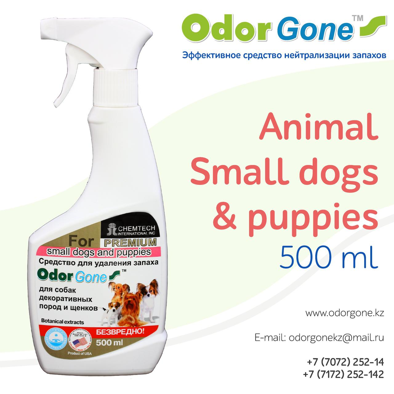 OdorGone Animal SMALL DOGS (500 мл)