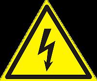 """Знак """"Опасность поражения электрическим током-(от производителя), фото 1"""