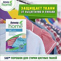 Порошок для стирки цветных тканей от Амвей .
